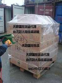 進口台灣食品到大連物流專線台灣專線 - 20180313115339-913355713.jpg(圖)