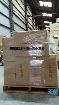 進口台灣食品到沈陽物流運費_圖片(2)