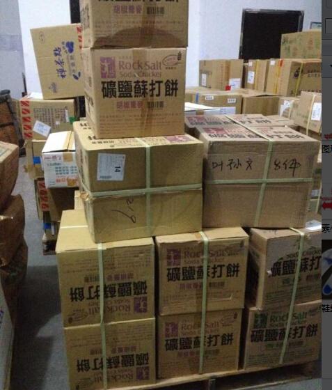 找台湾到九江的物流公司运食品费用多少 - 20180331105109-464823044.jpg(圖)