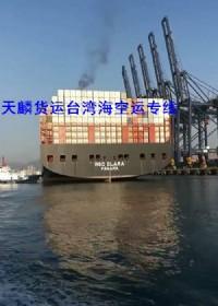 食品台灣到洛陽包稅通關進口物流專線_圖片(1)