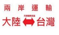 可以从大陆寄冷水机到台湾的物流专线_圖片(1)