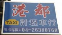 台中港都計程車行(服務於:清水、沙鹿、梧棲、龍井區域、24小時營業),叫車專線:04-2638-0050、042638-0768_圖片(2)