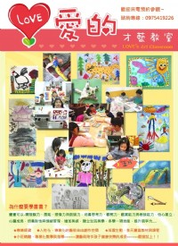 才藝學習-【愛的才藝教室】歡迎試上!(親子、畫畫課)_圖片(2)