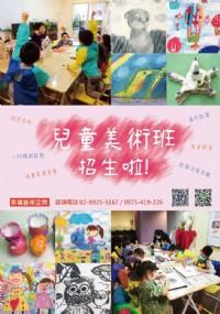 才藝學習-【幸福藝術空間】歡迎試上!(親子、畫畫課)_圖片(1)