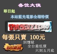 88遊戲專賣店. XBOX360.WII.PS2.PS3.遊戲片.藍光電影.100_圖片(1)