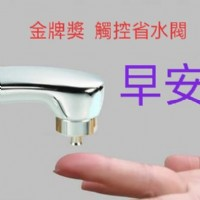 觸控式省水閥、巧樂刷、軟毛刷、洗衣刷。_圖片(1)