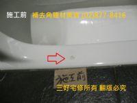 木門美容修補, 鋁窗美容修補,磁磚美容修補,浴缸美容修,收邊條美容修補..專業石材修補美容_圖片(1)