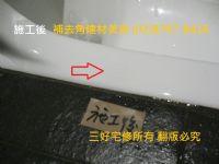 木門美容修補, 鋁窗美容修補,磁磚美容修補,浴缸美容修,收邊條美容修補..專業石材修補美容_圖片(2)