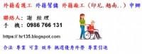 外籍看護工,幫傭申辦(印尼外籍勞工)_圖片(2)