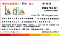 外籍看護工,幫傭申辦(印尼外籍勞工)_圖片(3)
