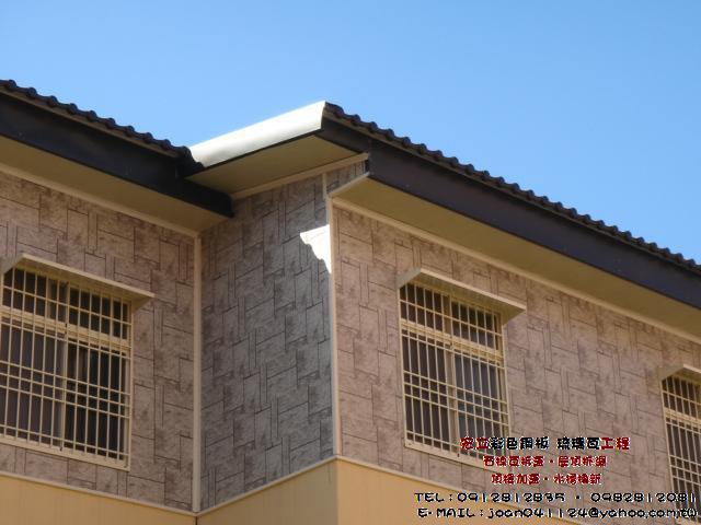 屋顶加盖.铁皮屋.水槽.石绵瓦.拆换.铁屋.琉璃钢瓦.外墙拉皮.小木屋.