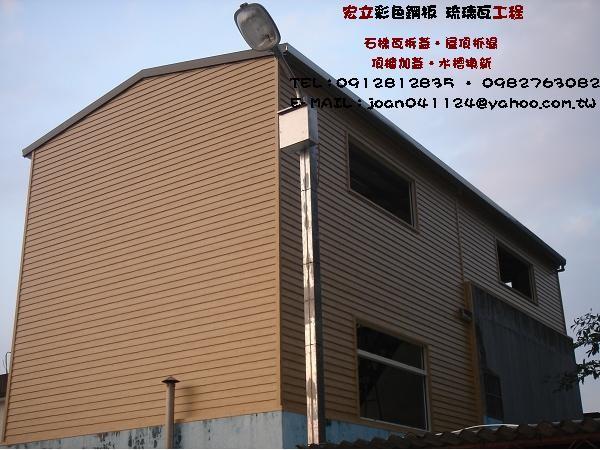外墙拉皮.小木屋.欧式度假屋.顶楼增建 - 20120718141630_592550389.