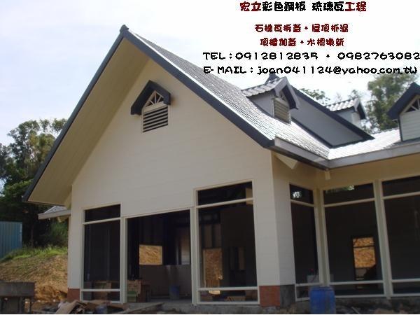 外墙拉皮.小木屋.欧式度假屋.顶楼增建 - 20120718141630_592569295.