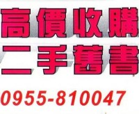 高雄市到府收購二手書(0955810047)高雄二手舊書到府收購(0955810047)_圖片(1)