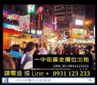 #一中街夜市 美食攤位出租_圖片(1)