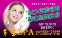 精油刮痧 女體驗$1000/60分鐘 (美絲特男女美容美體spa工作室) 預約0922-122699_圖片(1)