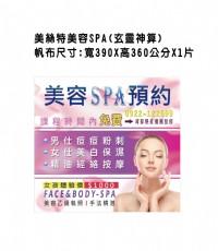精油刮痧 女體驗$1000/60分鐘 (美絲特男女美容美體spa工作室) 預約0922-122699_圖片(3)
