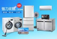 台北2手家電 ,最專業、快速到鑑定,家電收購中古家電,聯絡專線:0956563399_圖片(1)