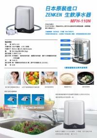給您絕對的健康 全球淨水最新日本原裝進口ZENKEN生飲淨水器_圖片(3)