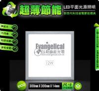 [以勒綠能光電] LED 平面光源 30X30公分 輕鋼架 平板燈 面板燈 超薄輕巧‧節能省電 保固二年 _圖片(1)