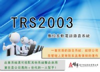 TRS2003數位多軌電話錄音系統 (電話錄音、錄音系統、數位錄音、監聽)_圖片(1)