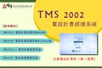 TMS2002電話計費經理系統 (電話計費、計費系統、計費軟體、節費系統)_圖片(1)