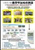 台北市-OMX-SR攜帶型氣味偵測器--煒彤科技代理(電子鼻)_圖