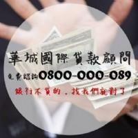 【華城專業貸款顧問】代書信貸、房地二胎_圖片(1)