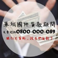【華城專業貸款顧問】法拍撤封、代標_圖片(1)
