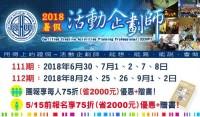 2018活動企劃師專班(5/15前報名現折2000再贈書)_圖片(1)