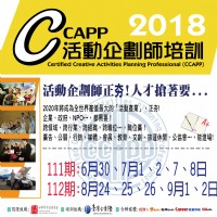 2018活動企劃師專班(5/15前報名現折2000再贈書)_圖片(2)