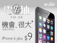 只要  9 元即可購買 iPhone 6 plus (5.5吋) 16GB 抽獎資格_圖片(1)
