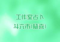 雲林縣斗六市工作室占卜Duo天使塔羅占卜(隨緣)_圖片(1)