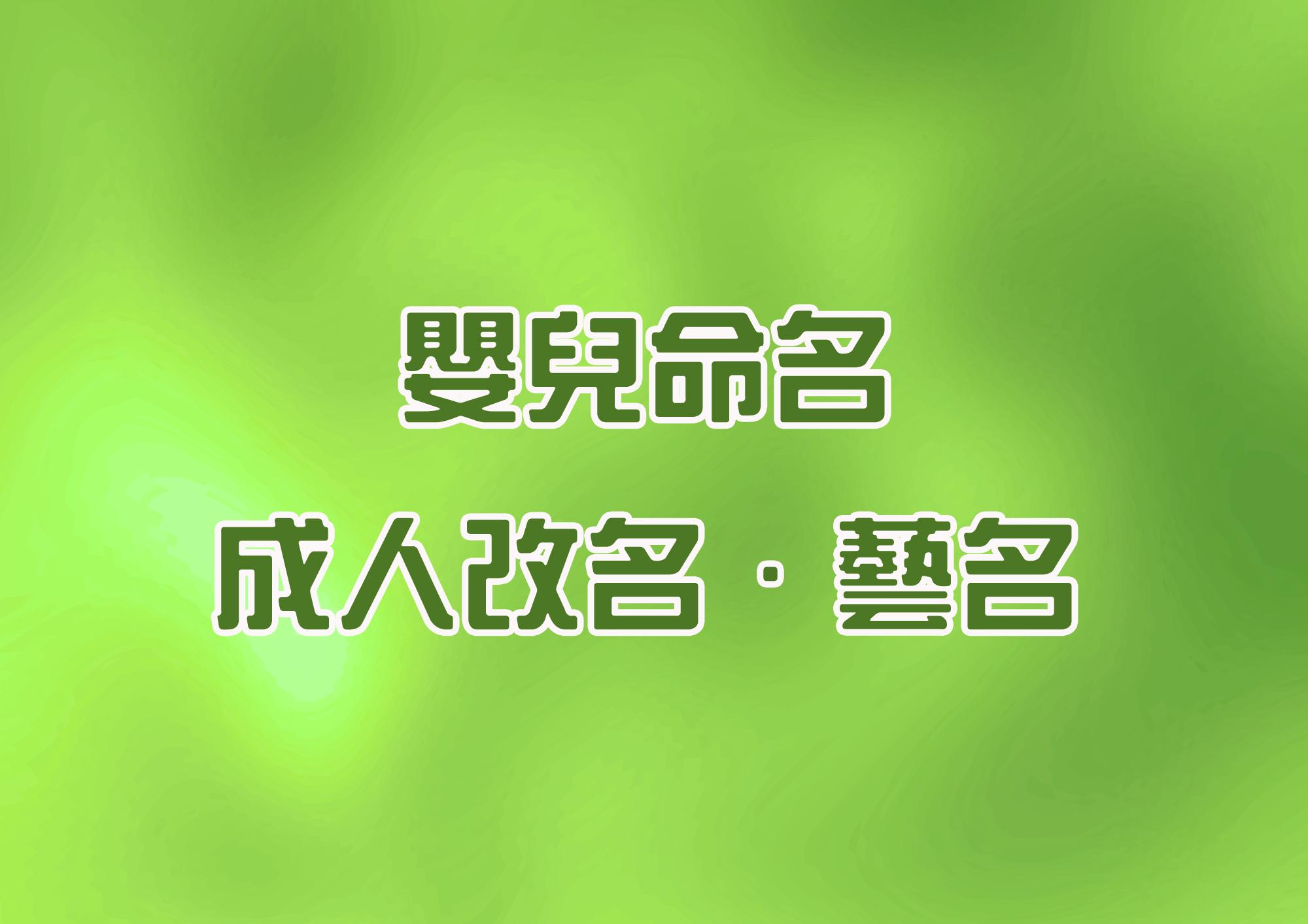 嬰兒命名.成人改名 使用塔羅牌占卜測字法 Duo天使塔羅占卜 - 20191216092714-266802374.jpg(圖)