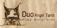 姓名鑑定 使用塔羅牌占卜測字法  Duo天使塔羅占卜_圖片(1)