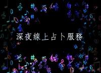 深夜線上占卜服務 700元/1hrDuo天使塔羅占卜【需提前預約】_圖片(1)
