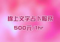 線上文字占卜服務 500元/1hr    Duo天使塔羅占卜(請先瀏覽商品內容)_圖片(1)