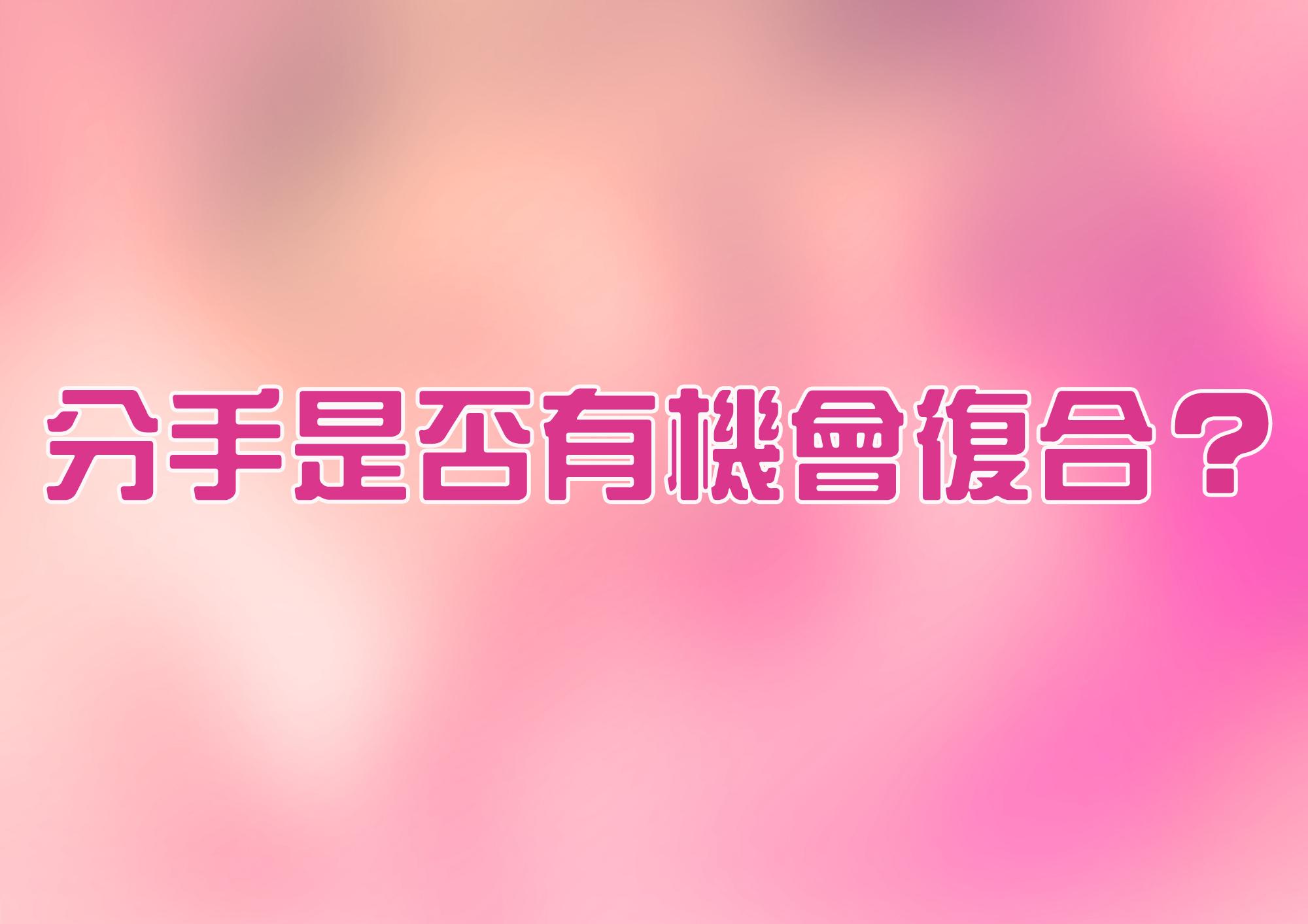 「分手想問是否有機會復合?」 主題式占卜 Duo天使塔羅占卜 - 20191216200056-266445317.jpg(圖)