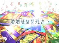 婚姻經營問題占卜(一小時五百元)duo天使塔羅占卜_圖片(1)