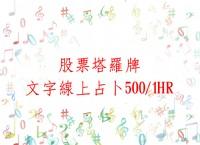 股票塔羅牌文字線上占卜500/1HR DUO天使塔羅占卜(請先看商品內容再占卜)_圖片(1)