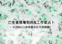 亡生者現場到府&工作室占卜(需提前預約)(一次二千元)_圖片(1)