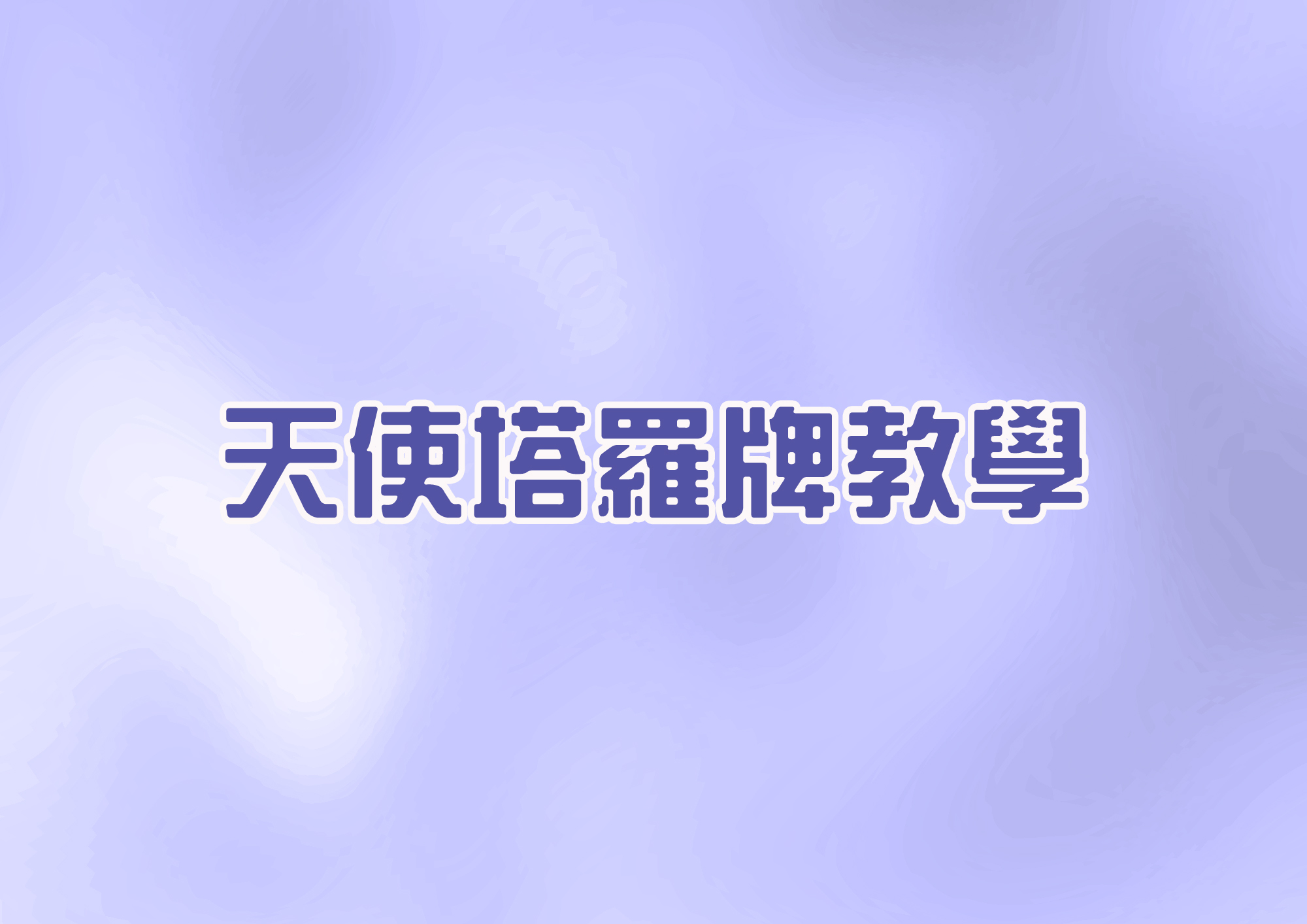 (一人可開班)天使塔羅牌教學(不限堂數教到會) - 20210214094958-267605104.jpg(圖)