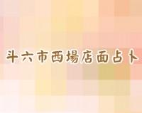 店面占卜雲林縣斗六市西市場Duo天使塔羅占卜(隨喜)_圖片(1)