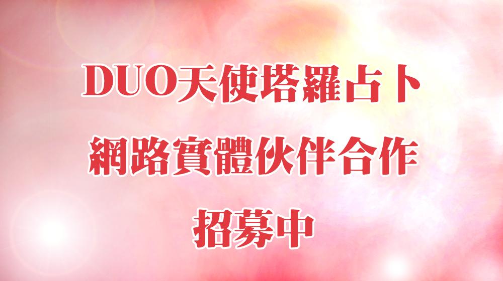 DUO天使塔羅伙伴合作招募中 - 20210304103638-825519077.jpg(圖)