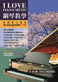 台南東區江老師音樂教室-台南流行歌曲成人鋼琴教學~招生簡章 _圖片(1)