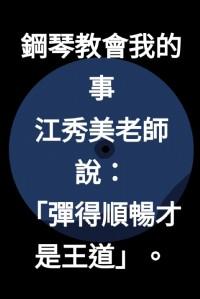台南東區江老師音樂教室-台南流行歌曲成人鋼琴教學~招生簡章 _圖片(3)