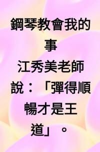 台南學鋼琴-江老師音樂工作室招生簡章 _圖片(4)