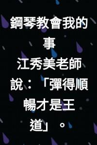 台南學唱歌招生簡章-台南裕農里歌唱班延至6/15開課-江秀美老師0932866968_圖片(3)