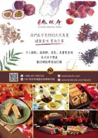 南投埔里伴手禮店【泰酥府】健康美味的糕餅,最天然的,就是最頂級的食材_圖片(1)