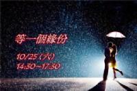 心動列車 - 等一個緣份 in 台北 時間:103/10/25 (六)下午2:30~5:30 _圖片(1)